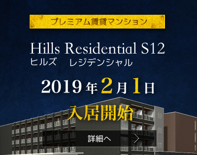 ヒルズレジデンシャルS12