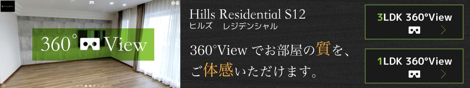 ヒルズレジデンシャル 360°view