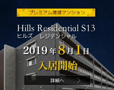 ヒルズレジデンシャルS13